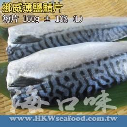 【挪威薄鹽鯖魚片(L)】