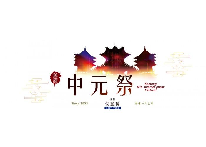 【海口味基隆趣】- 2017(丁酉年)中元祭