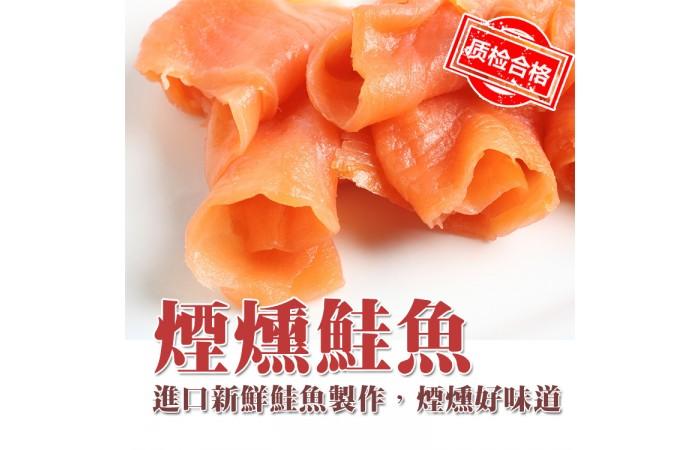【海口味-小編報報】-【煙燻鮭魚】退冰即食、簡單快速!!