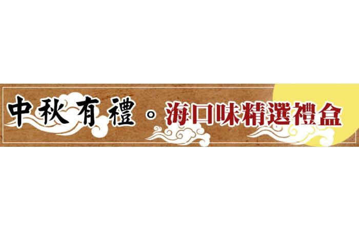 海口味精選中秋禮盒