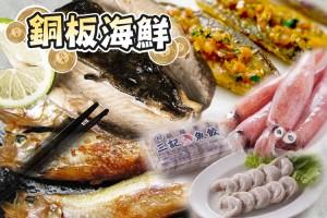 【海口味大放送】銅板海鮮大集合!!