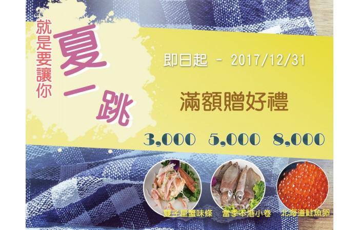 【海口味大放送】滿額送好禮-2017/12/31