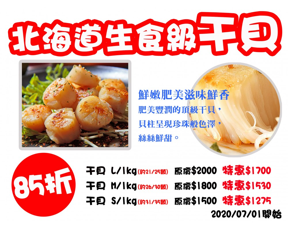 【海口味大放送】北海道生食級干貝 【85折】!!