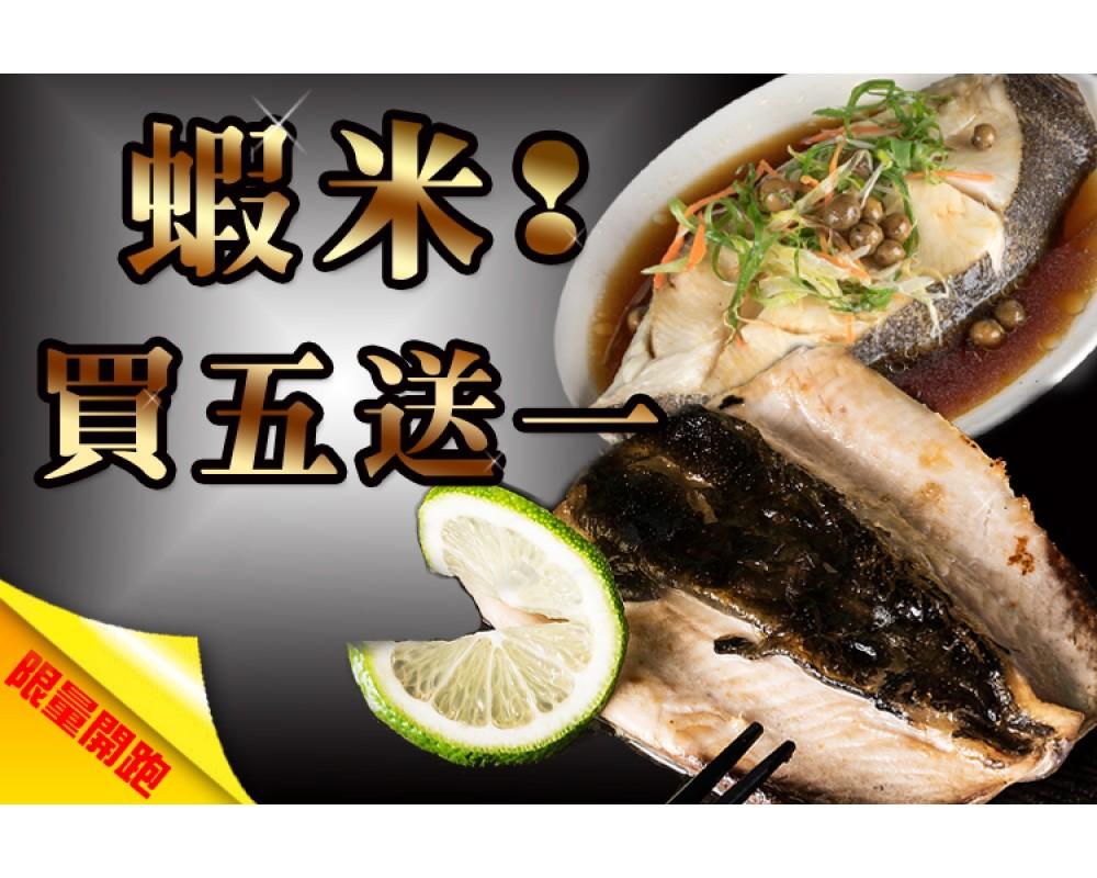 【海口味大放送】蝦米!買5送1!