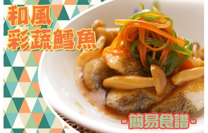 【海口味下廚囉】和風彩蔬冰島鱈魚