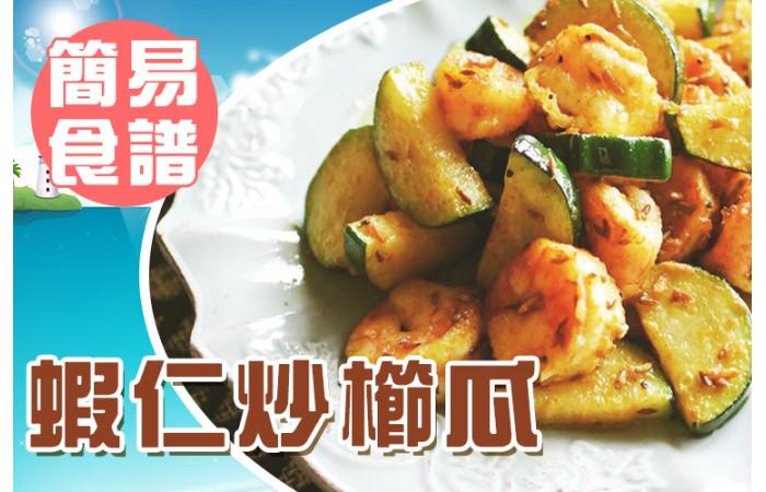 【海口味下廚囉】蝦仁炒櫛瓜