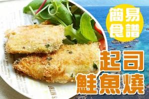 【海口味下廚囉】起司鮭魚燒