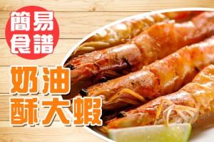 【海口味下廚囉】奶油酥大蝦