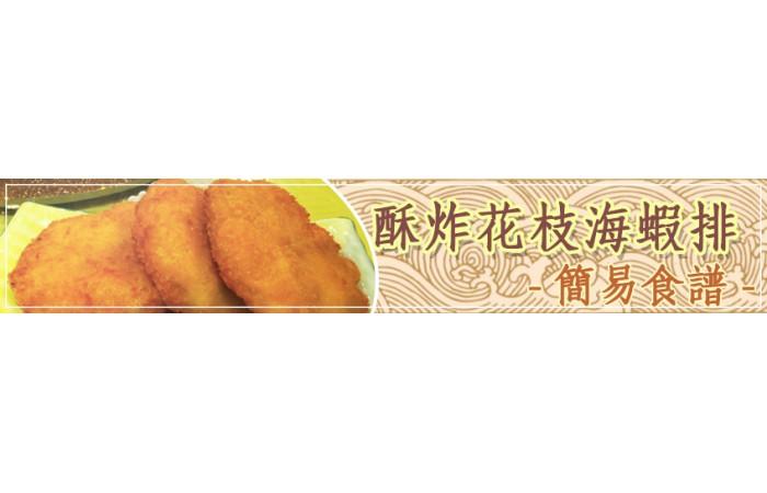 酥炸花枝海蝦排
