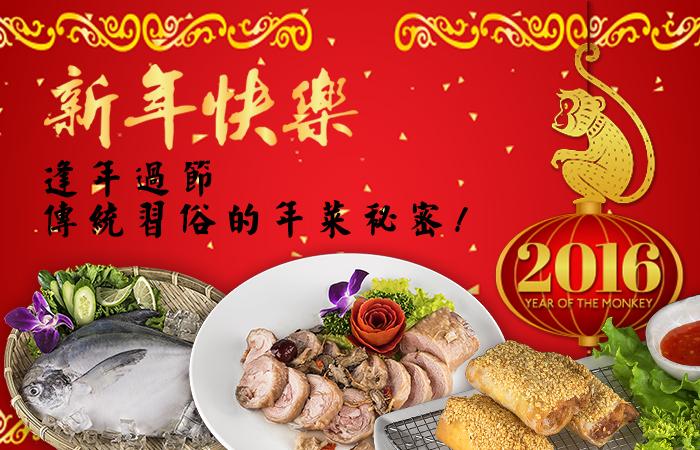 【海口味課堂】逢年過節,傳統習俗的年菜秘密!