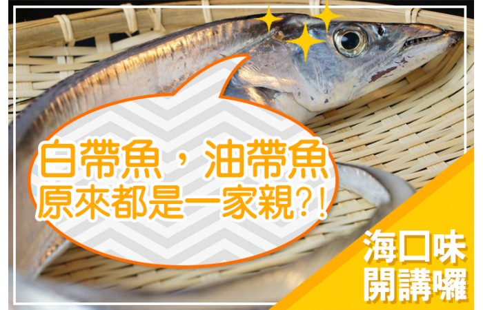 【海口味課堂】春夏吃白帶,秋冬吃油帶?原來都是一家親?!