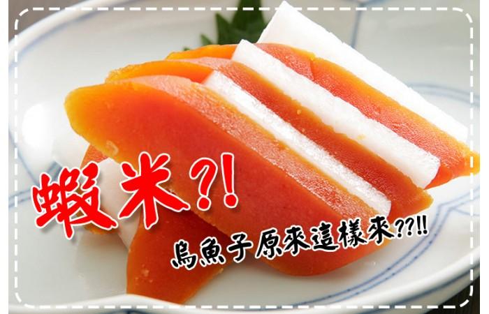 【海口味上課囉】蝦米?!烏魚子原來這樣來??!!