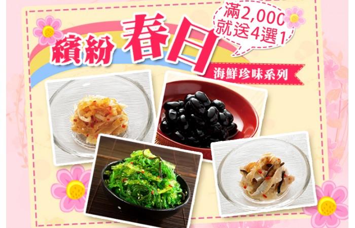 【海口味大放送】滿2000元就送您海鮮珍味系列!!