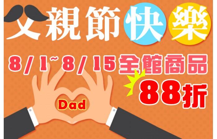 【海口味大放送】父親節給爸爸最好的,8/1~8/15,全館88折!