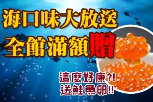 【海口味大放送】全館滿額贈!就是要送!