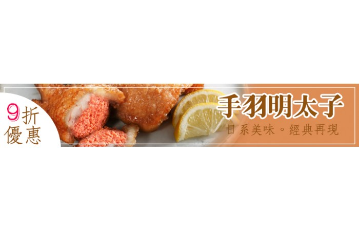 日本風味-手羽明太子