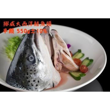 【挪威大西洋鮭魚頭剖半】