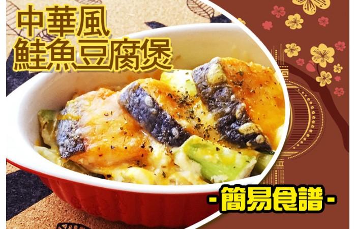 【海口味下廚囉】中華風 ♪ 鮭魚豆腐煲
