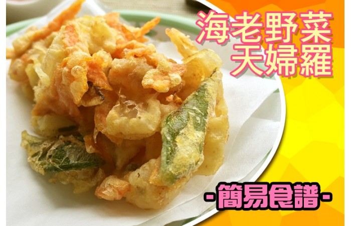 【海口味下廚囉】海老野菜炸天婦羅