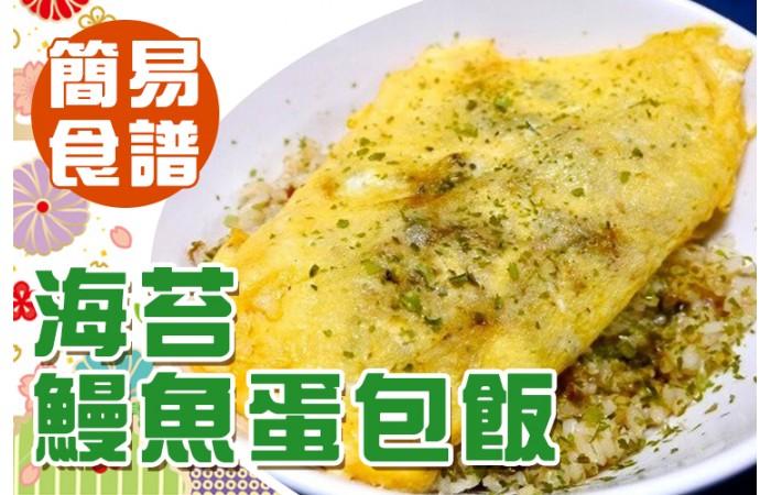 【海口味下廚囉】海苔鰻魚蛋包飯