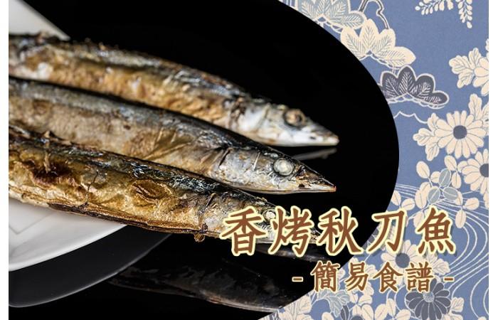 【海口味下廚囉】香烤秋刀魚