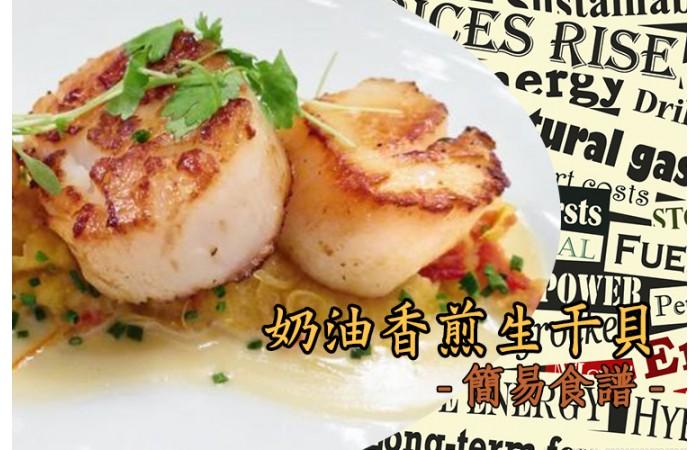 【海口味下廚囉】奶油香煎生干貝