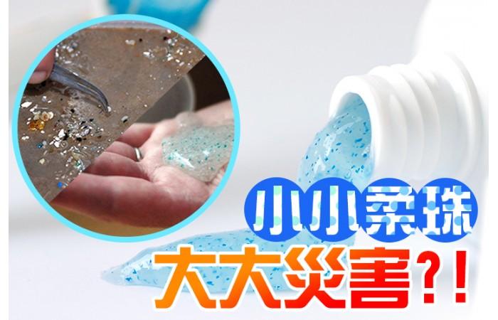【海口味課堂】小小柔珠,大大災害?!