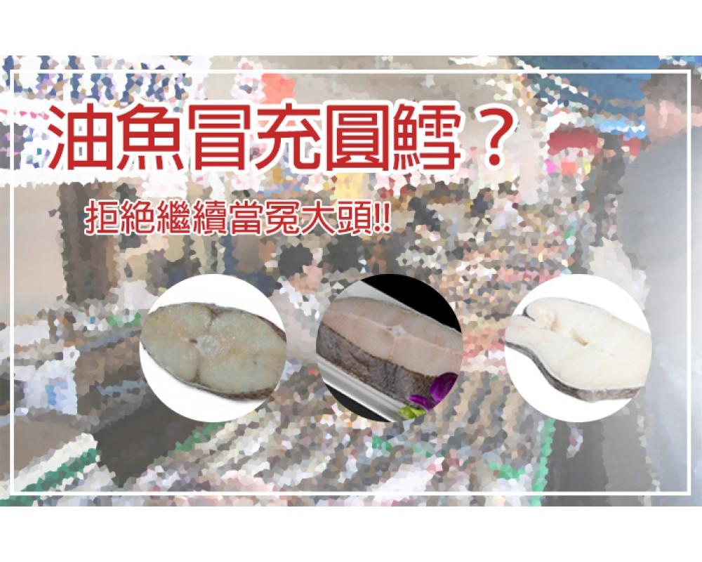 【海口味課堂】油魚冒充圓鱈?拒絕繼續當冤大頭!