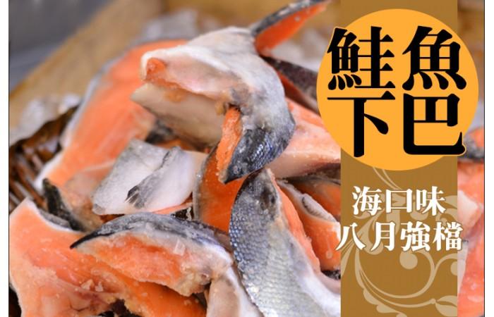 【海口味超新星】嚴選鮭魚下巴